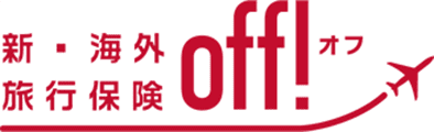 新・海外旅行保険【off!(オフ)】